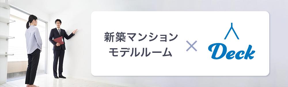 新築マンション販売におけるDX推進
