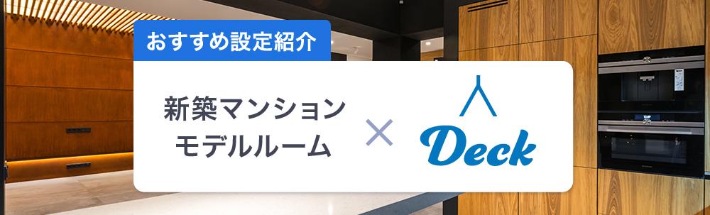 マンションのモデルルームでオススメなDeckの設定・利用方法
